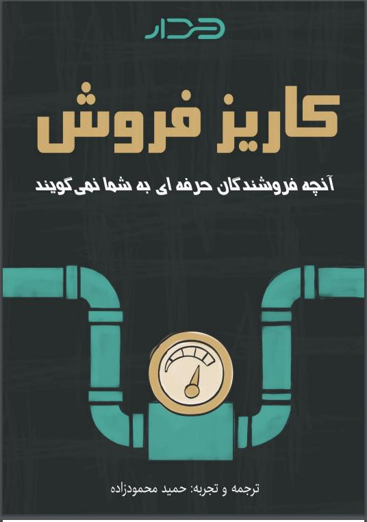 کتاب کاریز فروش