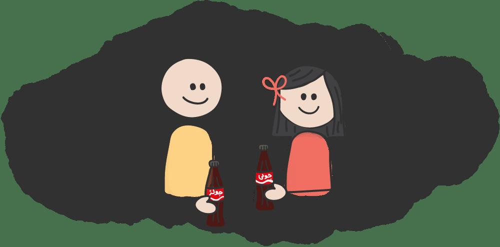 کوکا را به اشتراک بگذار