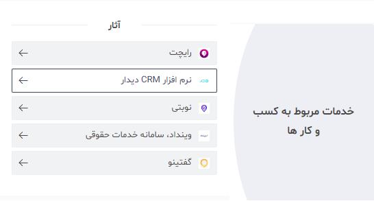 دیدار کاندیدای جشنواره وب و موبایل ایران