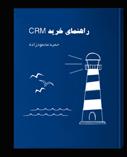 کتاب رایگان راهنمای انتخاب CRM