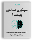 Cognitive-bias-book