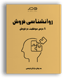 Sales-Psychology-book