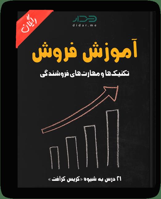 کتاب آموزش فروش