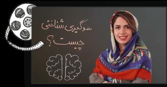 ویدیوهای آموزشی سوگیریهای شناختی