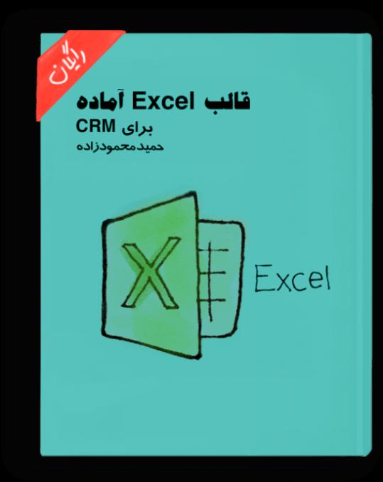 فایل اکسل CRM رایگان