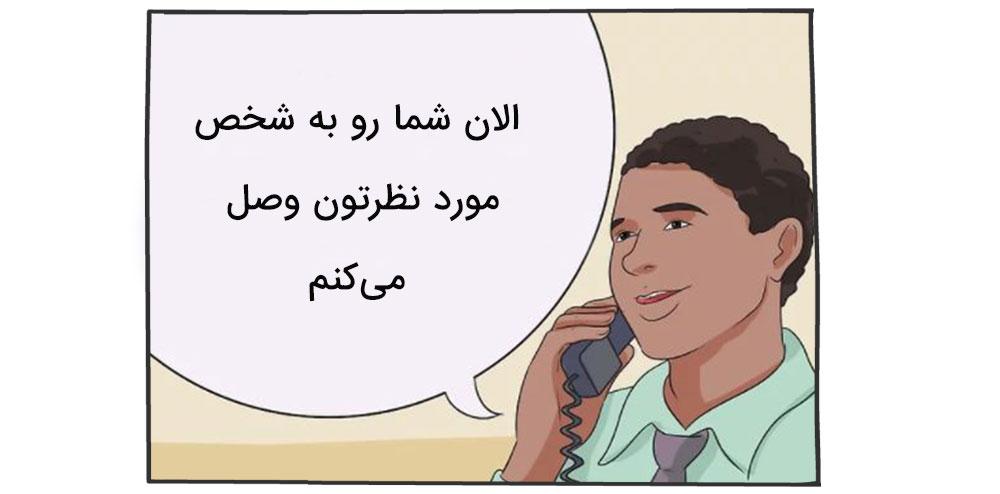 طرز صحبت با مشتری پشت تلفن- مطمئن باشید که مسئول مربوطه تماس را پاسخ میدهد