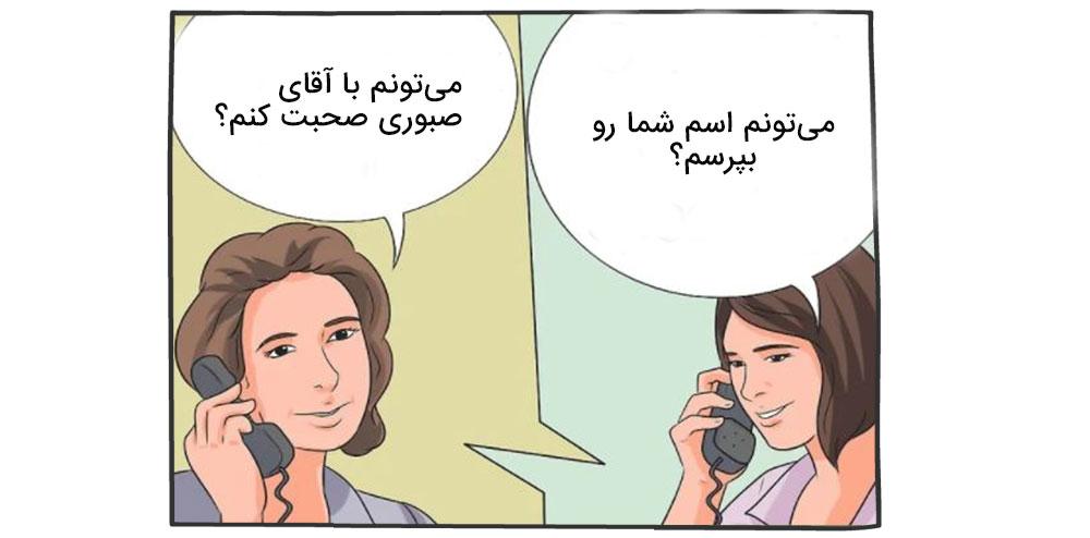 ارتباط تلفنی با مشتری- سوالات درست بپرسید