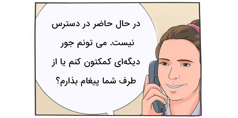 نحوه صحبت با مشتری پشت تلفن