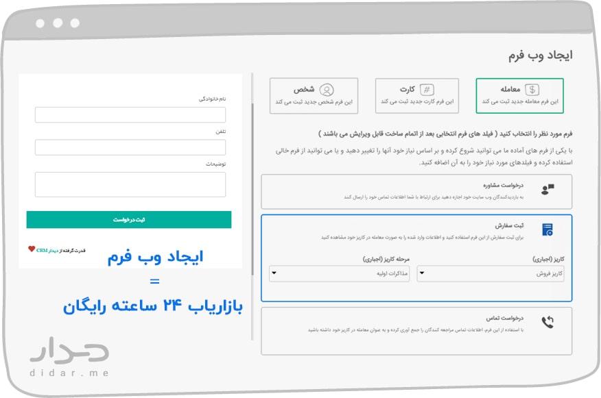 ایجاد وب فرم