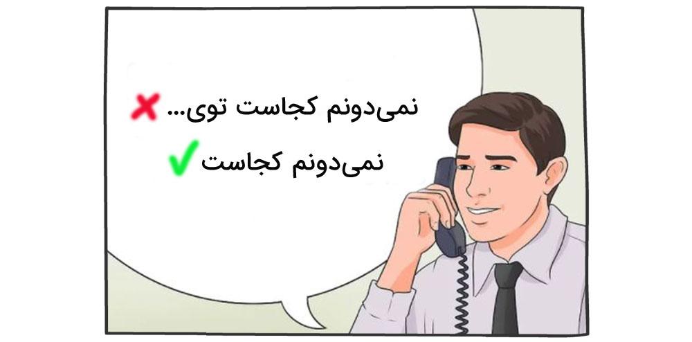 با مشتری پشت تلفن درست صحبت کنید