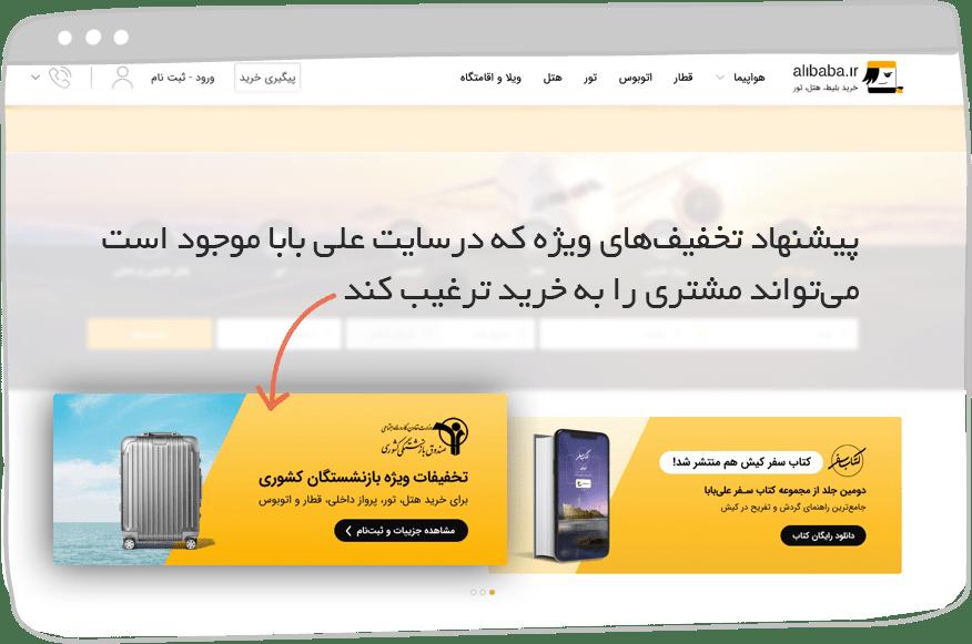 قیف فروش علی بابا مرحله سه