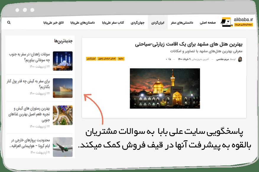 قیف فروش علی بابا مرحله دو