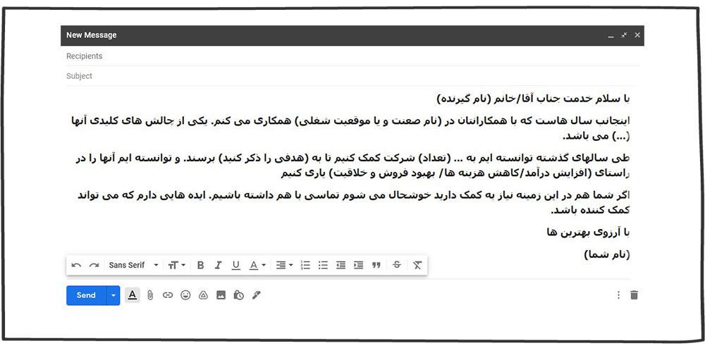 نمونه یک ایمیل فروش