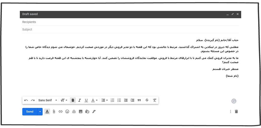 نمونه سه ایمیل فروش