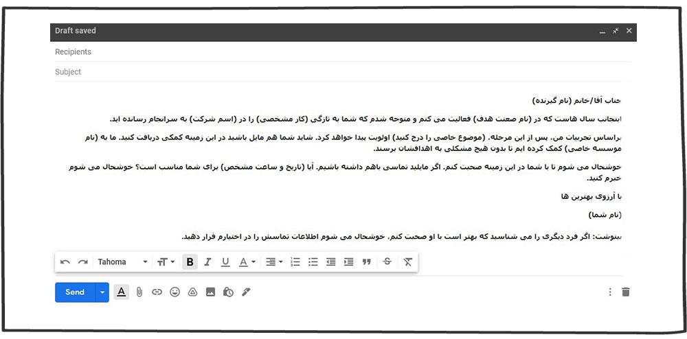 نمونه دو ایمیل فروش
