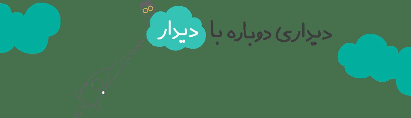 didar-crm-app
