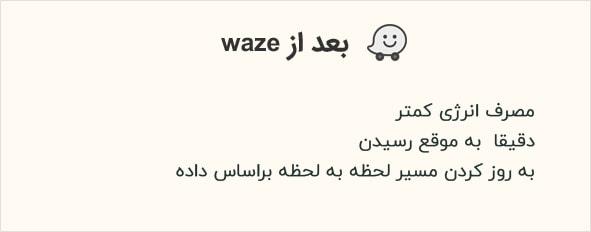 after-waze