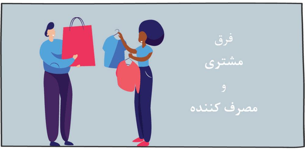 فرق مشتری و مصرف کننده