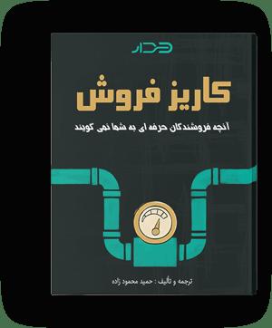 kariz-crm-book