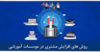 روش های افزایش مشتری در موسسات آموزشی