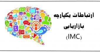 ارتباطات یکپارچه بازاریابی چیست؟